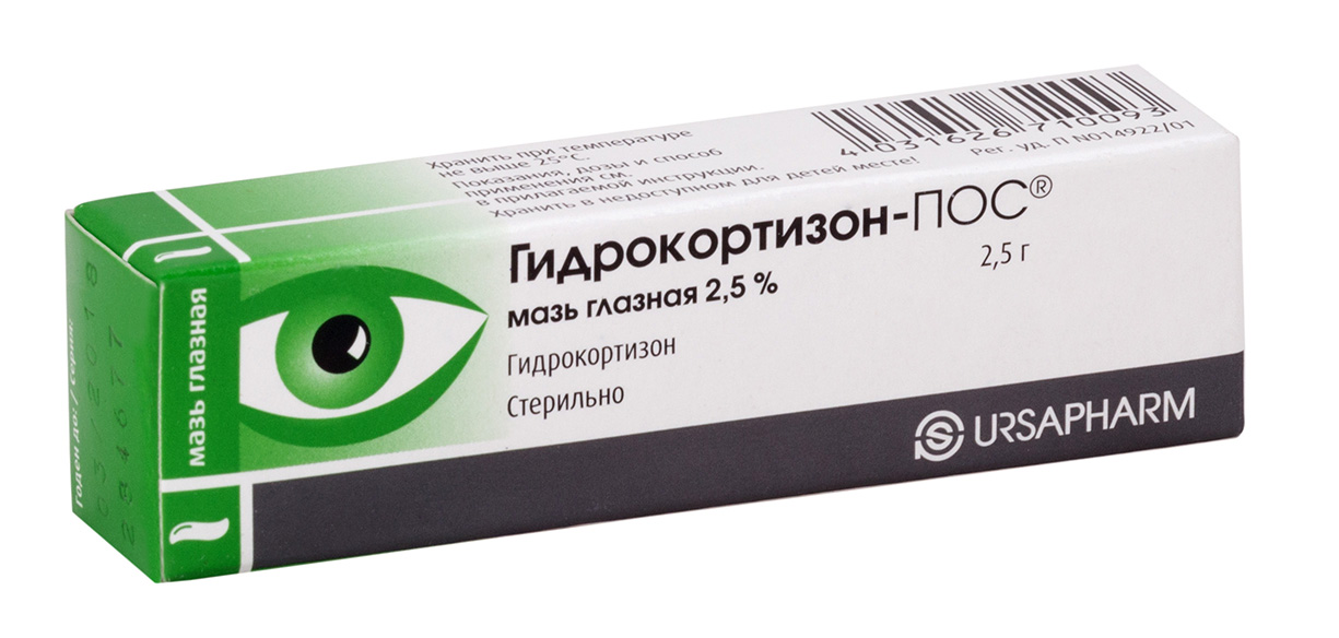 Гидрокортизон-пос мазь глазн. 2,5% 2,5г n1
