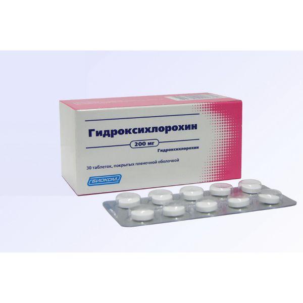 Гидроксихлорохин таб. п/о плён. 200мг №30