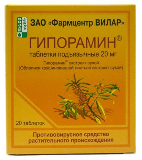 Гипорамин таб. сублингв. 20мг n20