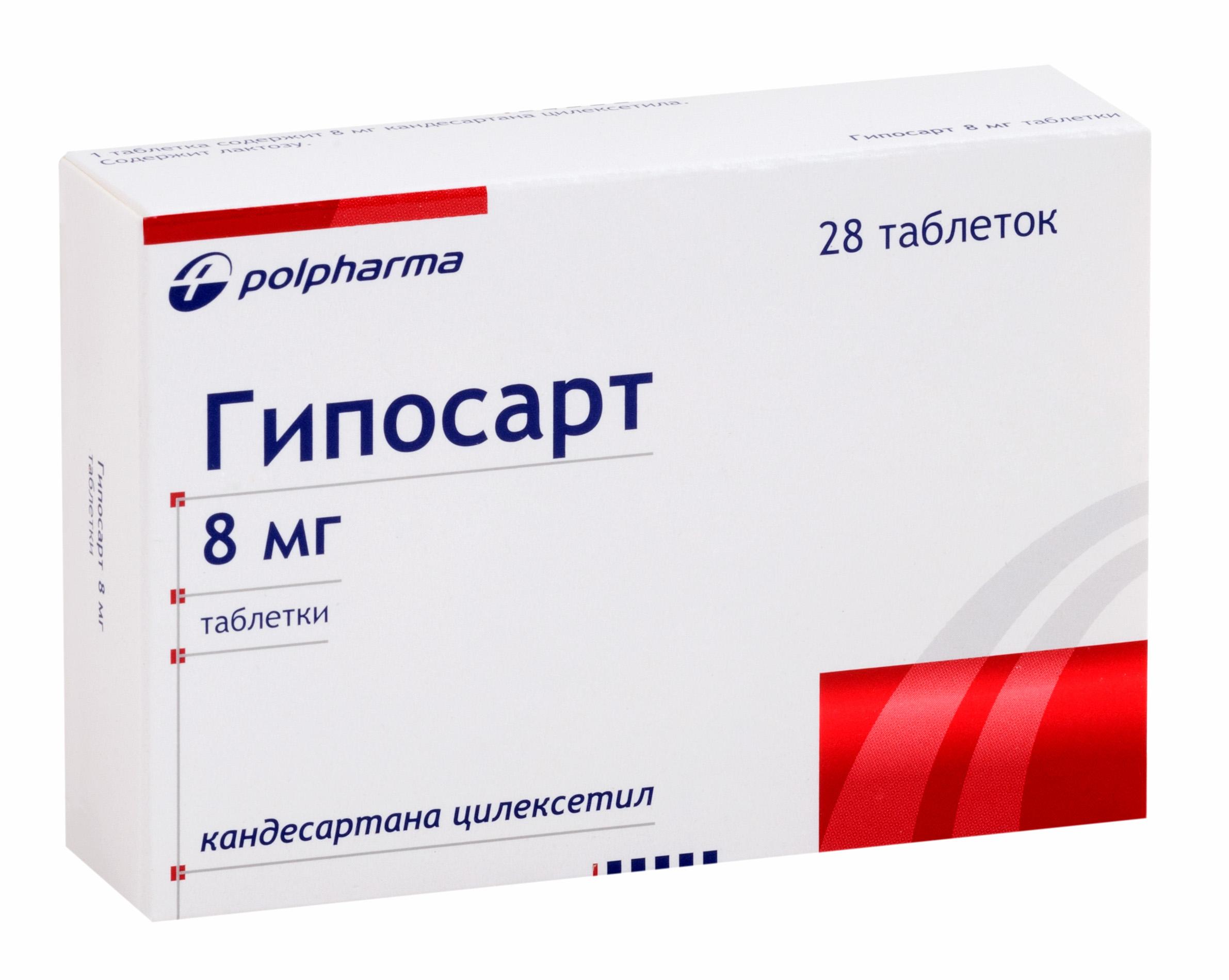 Гипосарт таб. 8мг n28