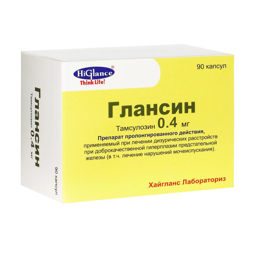 Глансин касп. с модиф. высвоб. 04,мг №90
