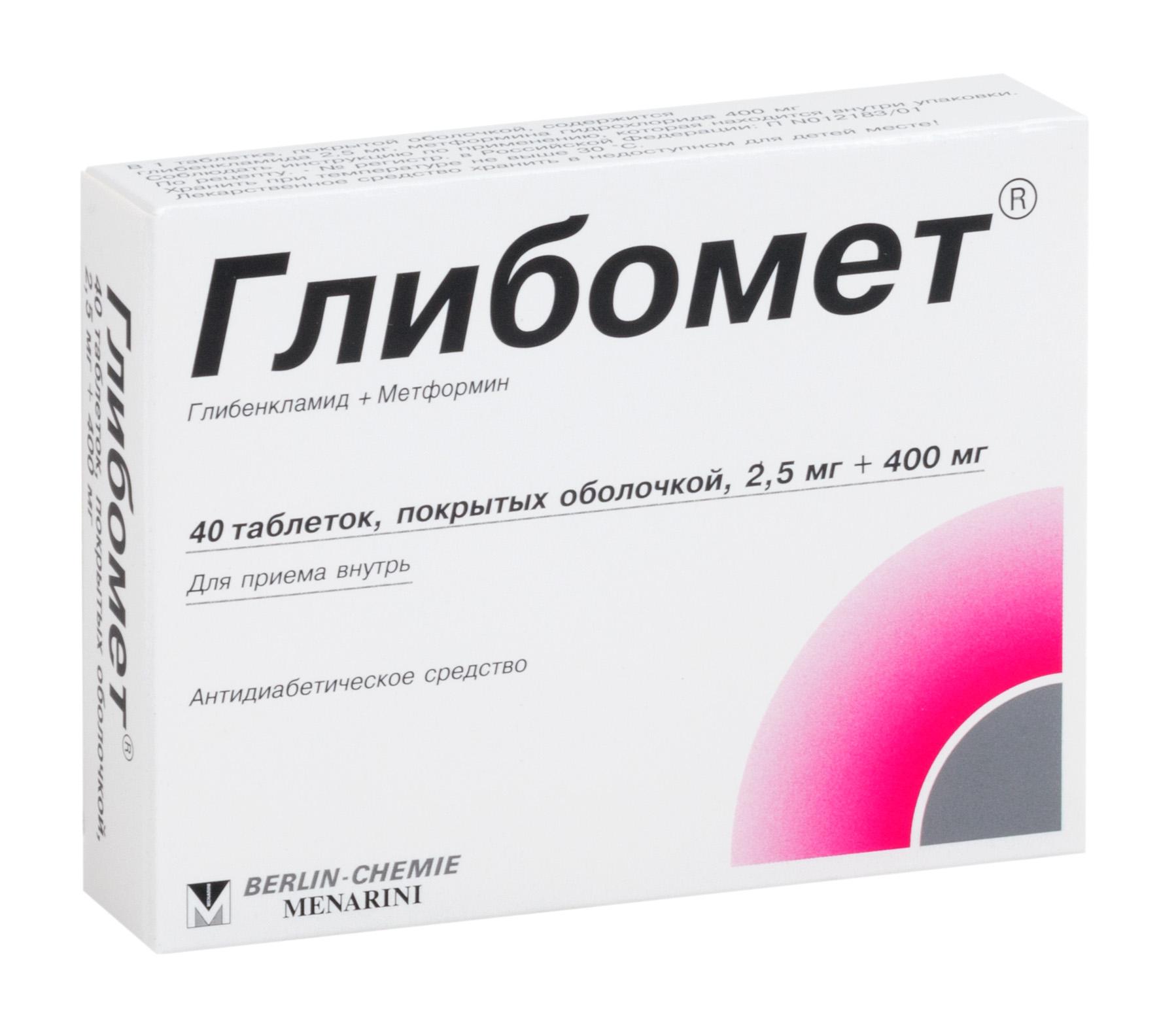 Глибомет таб. п.о 400мг+2,5мг n40