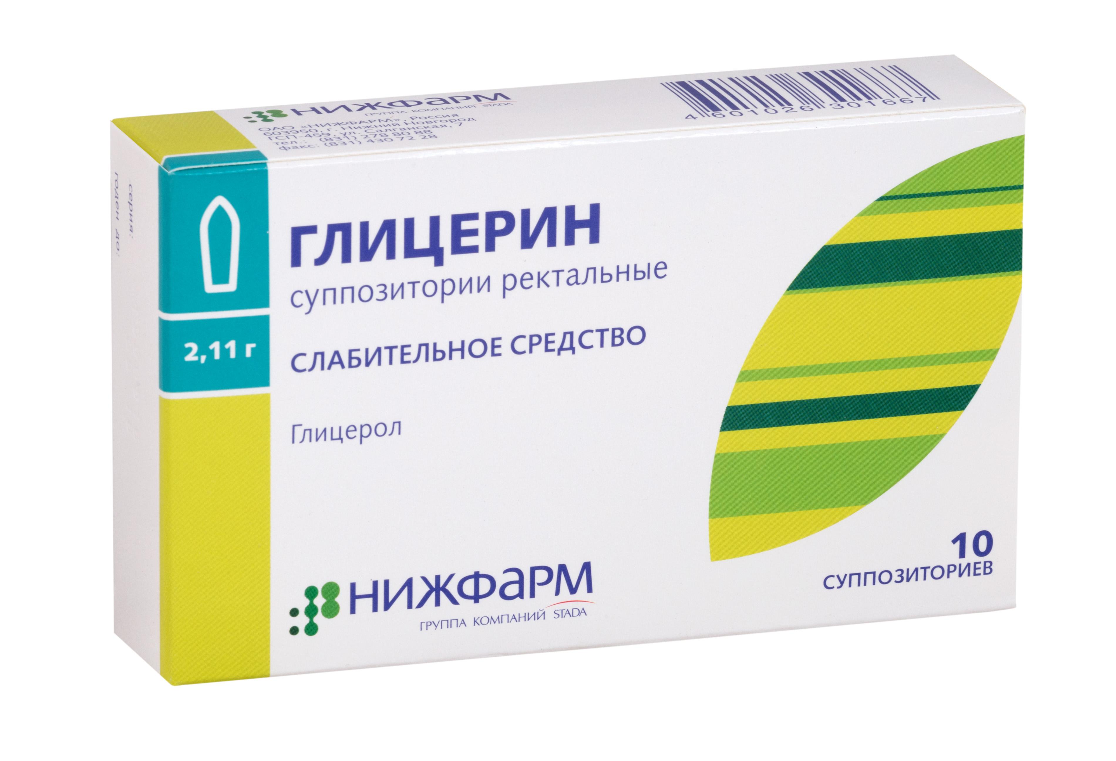 Глицерин супп. рект. 2,11г n10