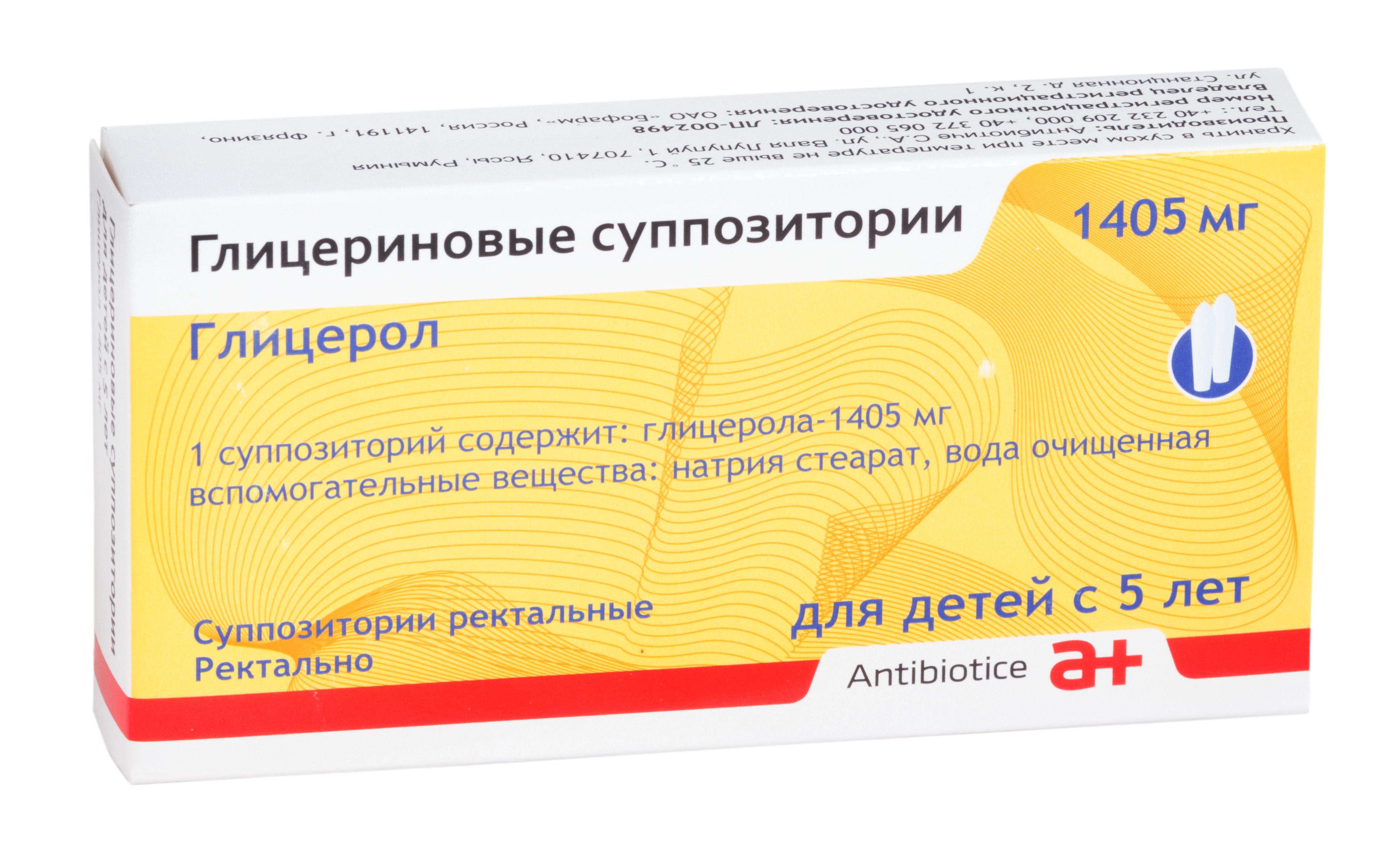 Глицериновые суппозитории супп. рект. 1405мг №12