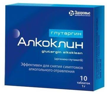 Глутаргин алкоклин таб. 1г n10