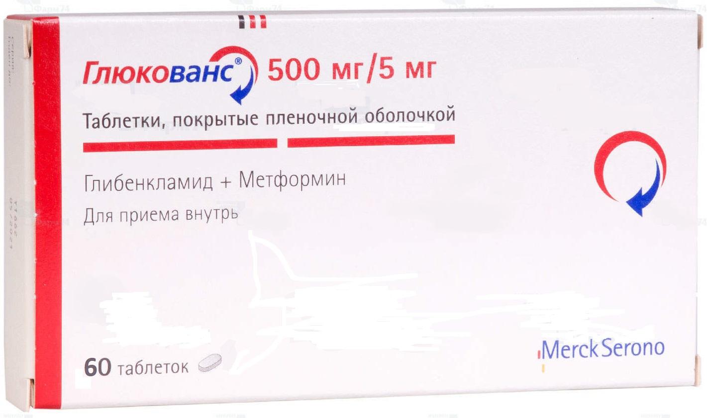 Глюкованс таб. п/о плён. 5мг/500мг №60