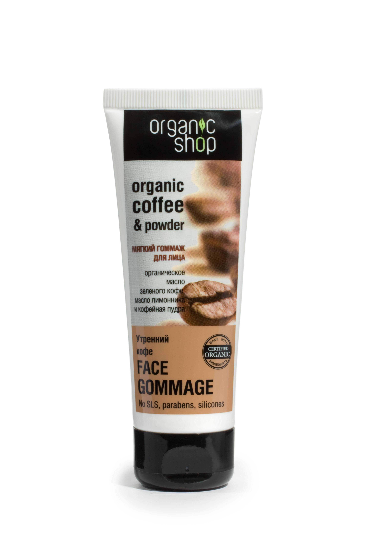 Гоммаж Organic Shop (Органик шоп) для лица Утренний кофе 75 мл