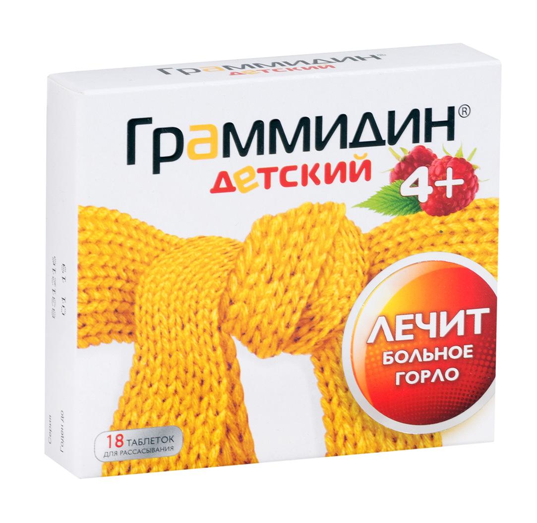 Граммидин детский таб. д/рассас 1,5мг+1мг n18