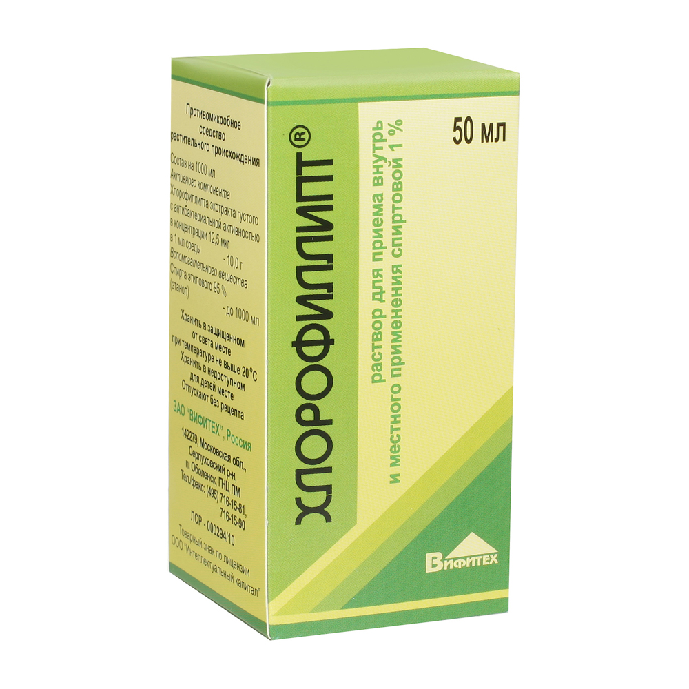Хлорофиллипт р-р д/приема внутрь и местного прим. спиртовой 1% фл. 50мл