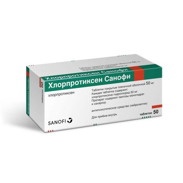 Хлорпротиксен санофи таб.  п.п.о. 50 мг 50 шт.