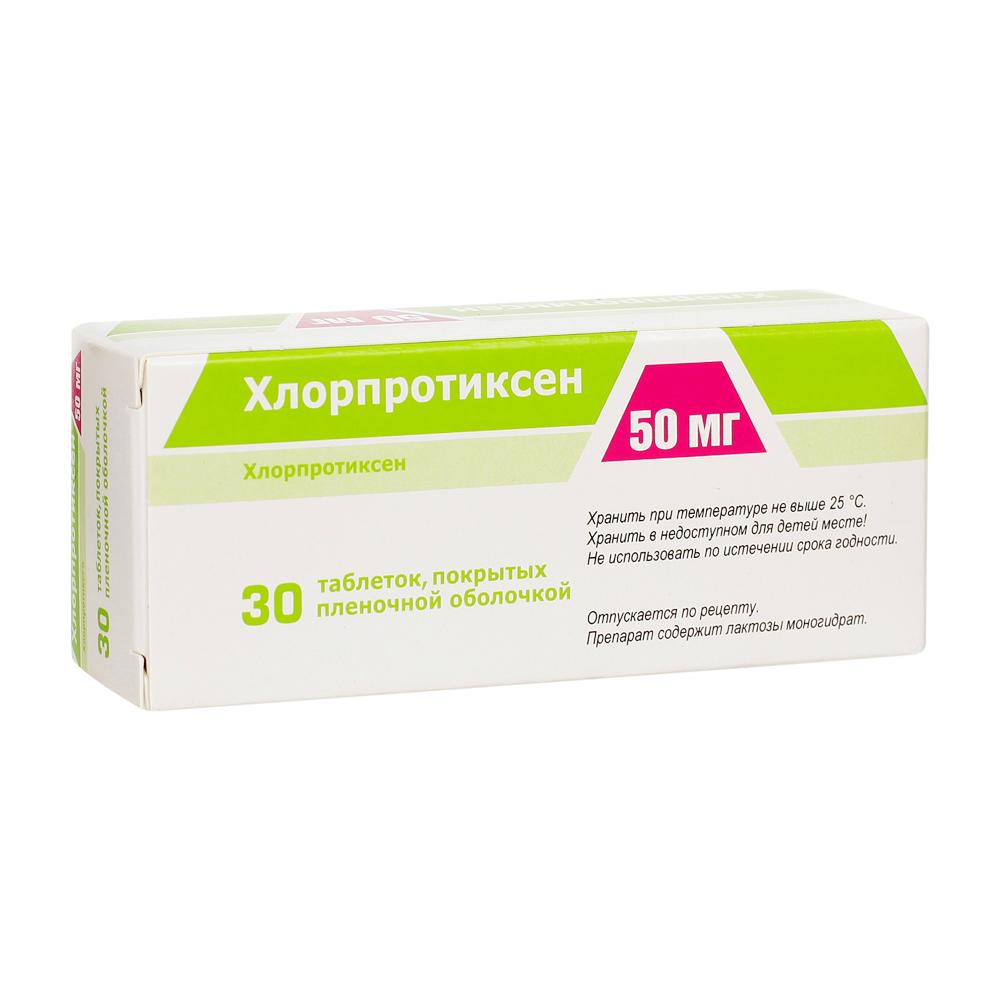 Хлорпротиксен таб. п/о плен. 50мг №30