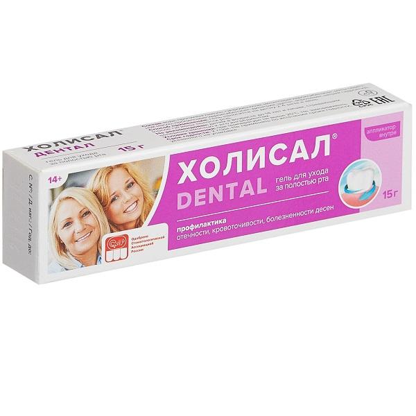 Холисал дентал гель для ухода за полостью рта туба 15г