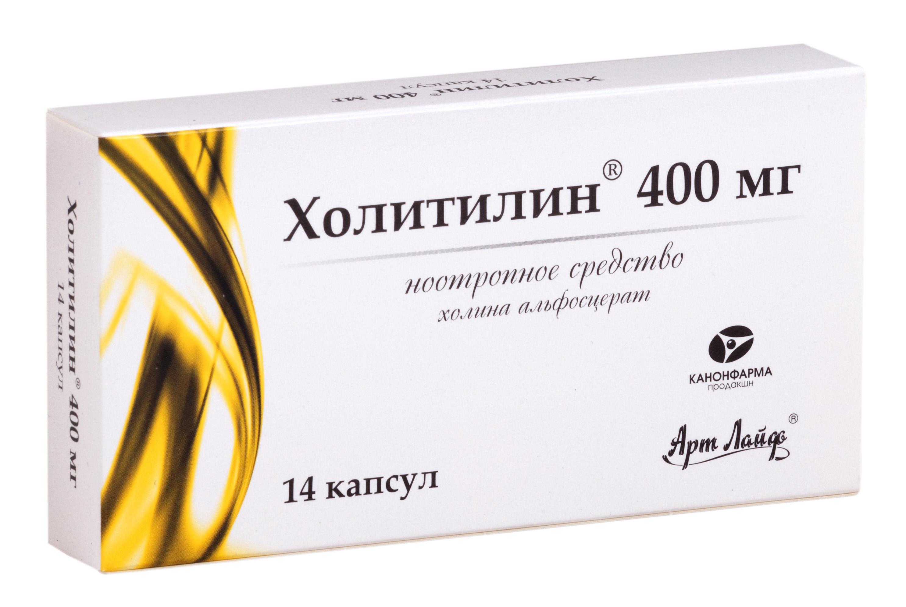 Холитилин капс. 400 мг №14