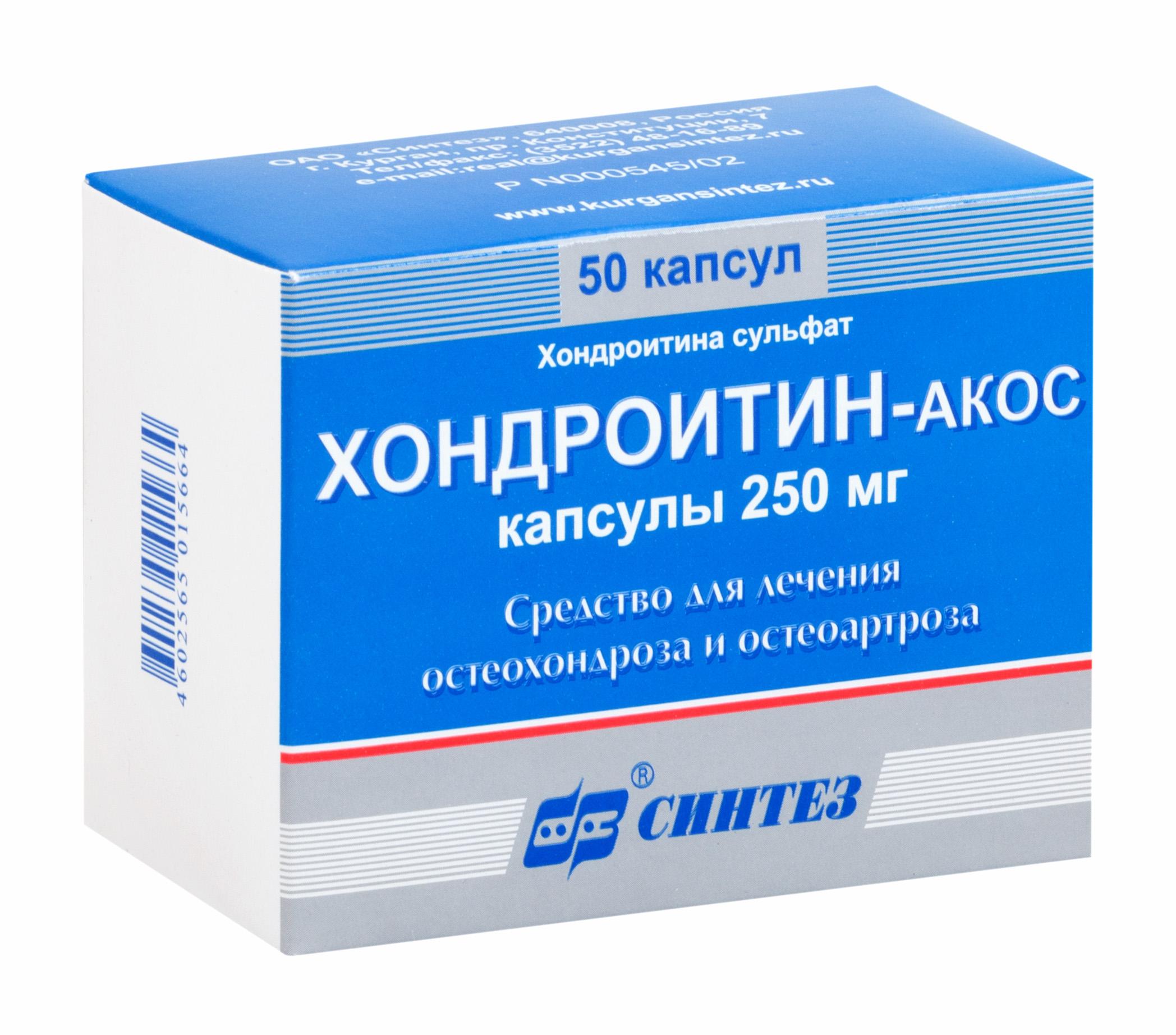 Хондроитин-акос капс. 250мг n50