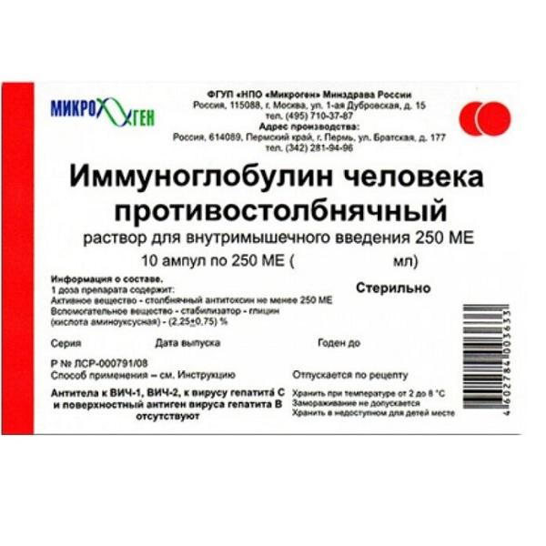 Иммуноглобулин человека противостолбнячный р-р в/м 250ме 1доза n10