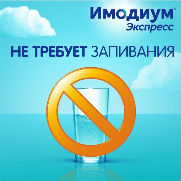 Имодиум Экспресс таблетки-лиофилизат 2мг 20 шт.