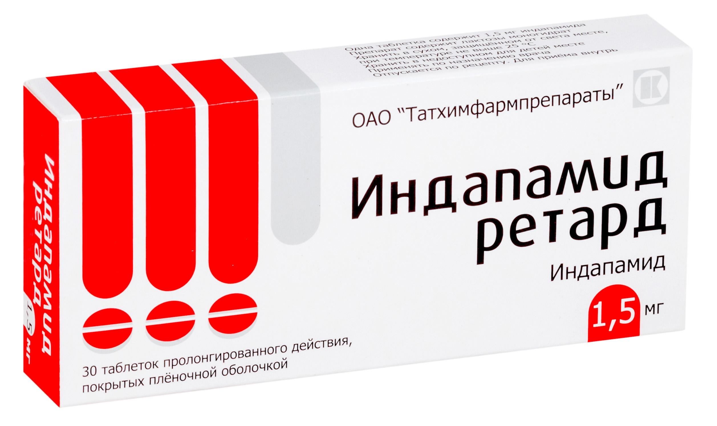 Индапамид ретард таб. пролонг. д-я п/о плен. 1,5мг №30