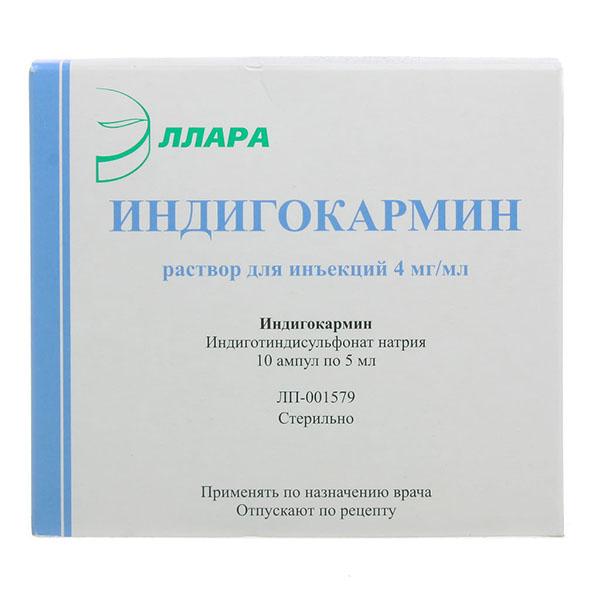 Индигокармин р-р д/ин. 0,4% 5мл n10