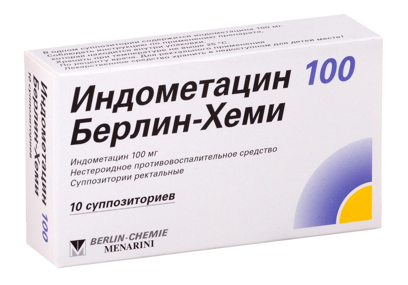 Индометацин 100 берлин-хеми супп. рект. n10