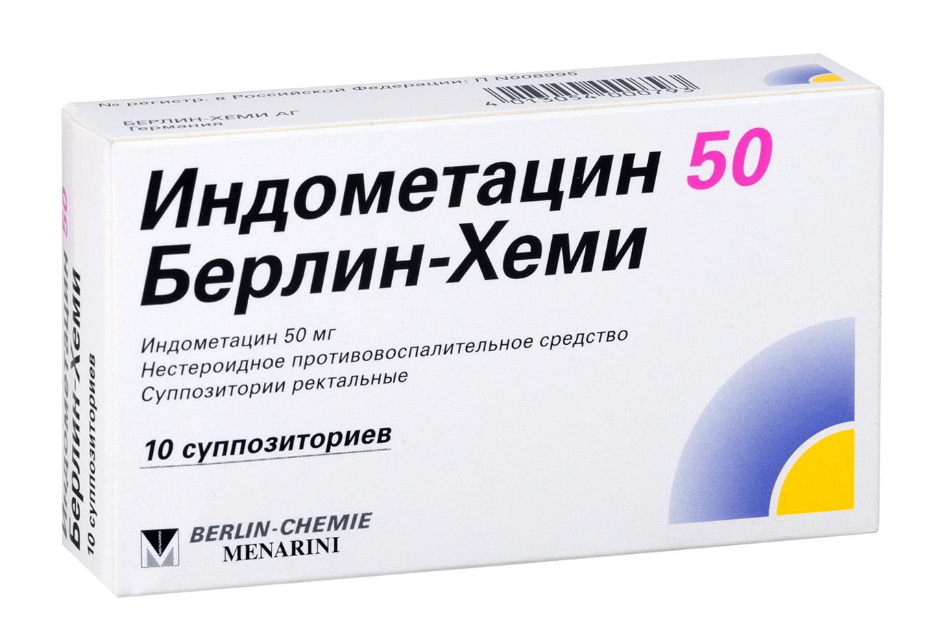 Индометацин 50 берлин-хеми супп. рект. n10