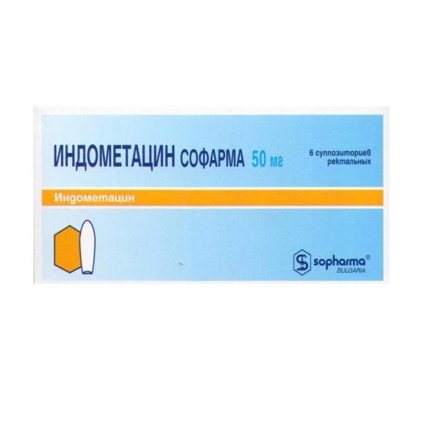 Индометацин-софарма свечи ректальные 50мг 6шт