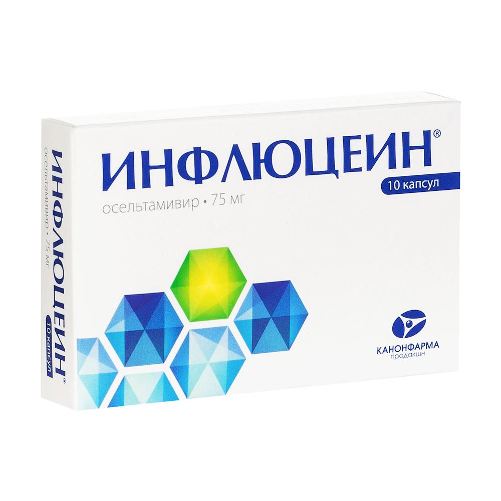 Инфлюцеин капс. 75 мг №10