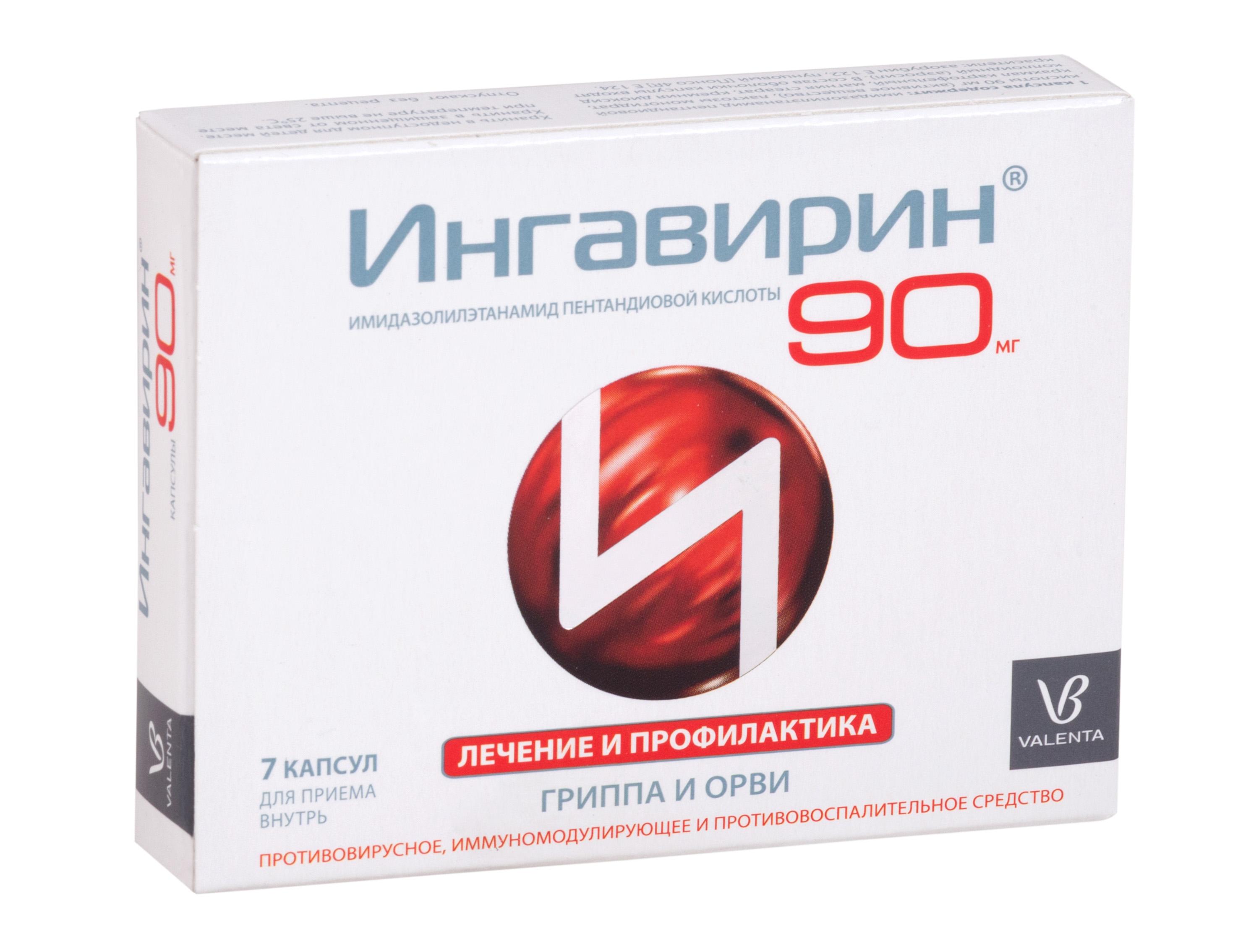 Ингавирин капс. 90 мг №7