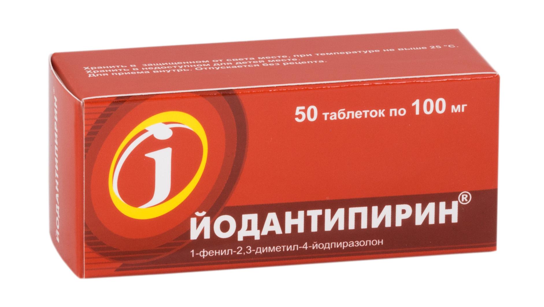 Йодантипирин таб. 100мг n50