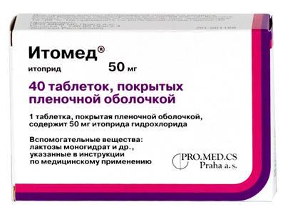 Итомед табл. п.п.о. 50 мг №40