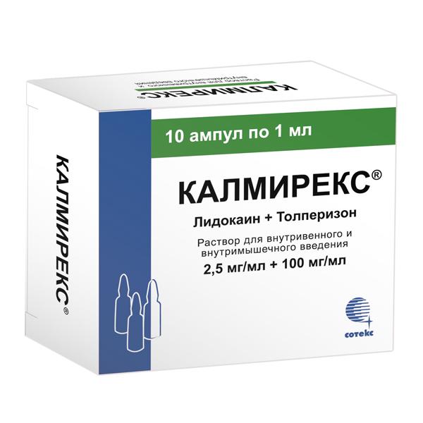 Калмирекс р-р для в/в и в/м введ. 2,5 мг/мл + 100 мг/мл 1мл № 10