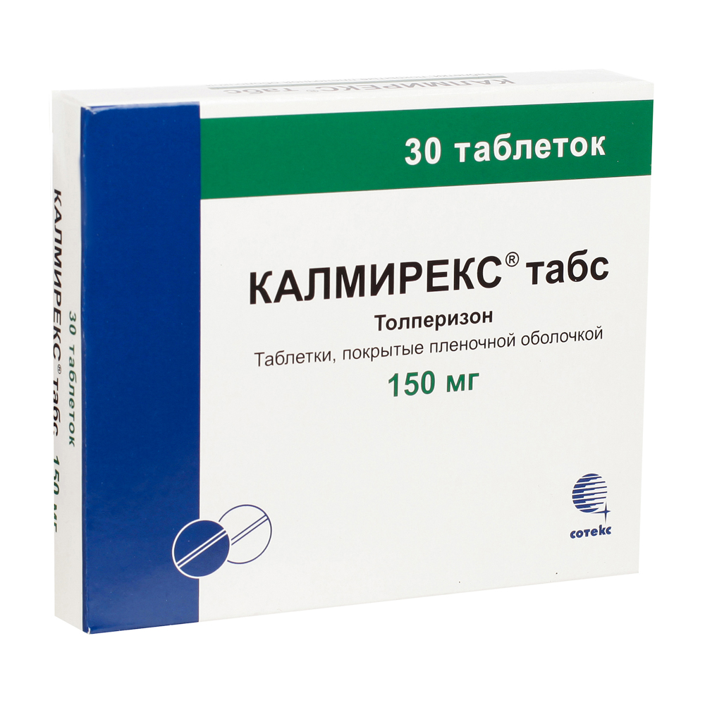 Калмирекс табc таб. покр. плен. обол. 150мг №30