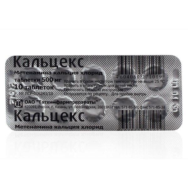 Кальцекс таблетки 500мг 10 шт.