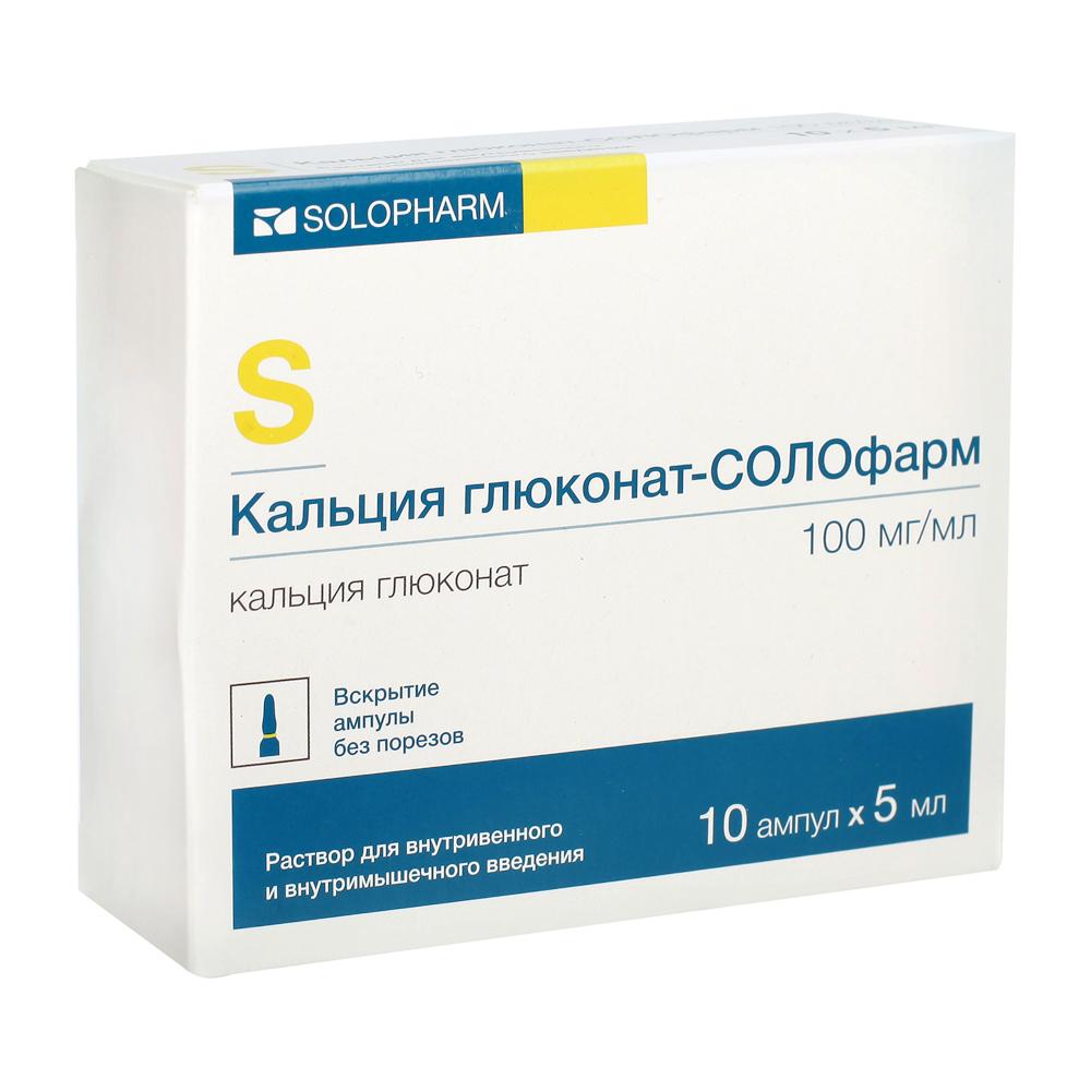 Кальция глюконат-солофарм р-р для в/в и в/м 100мг/мл (амп) 5мл №10
