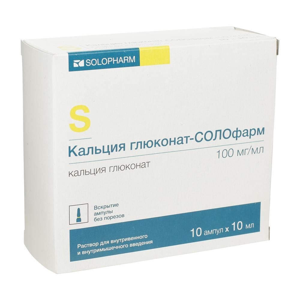 Кальция глюконат-солофарм, р-р для в/в и в/м введения, 100 мг/мл, 10 мл, № 10