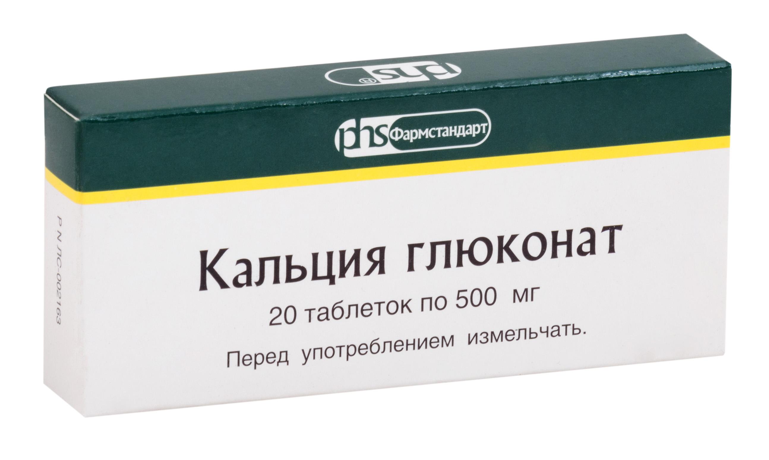 Кальция глюконат таблетки 500мг №20 Фармстандарт