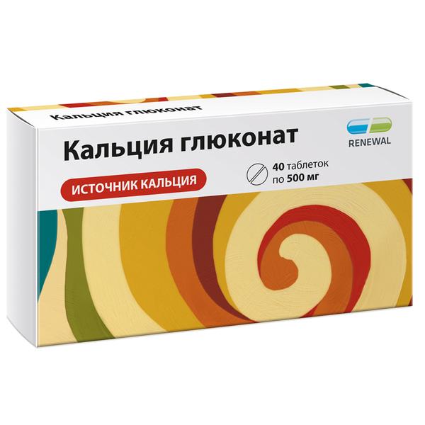 Кальция глюконат таблетки 500мг 40шт
