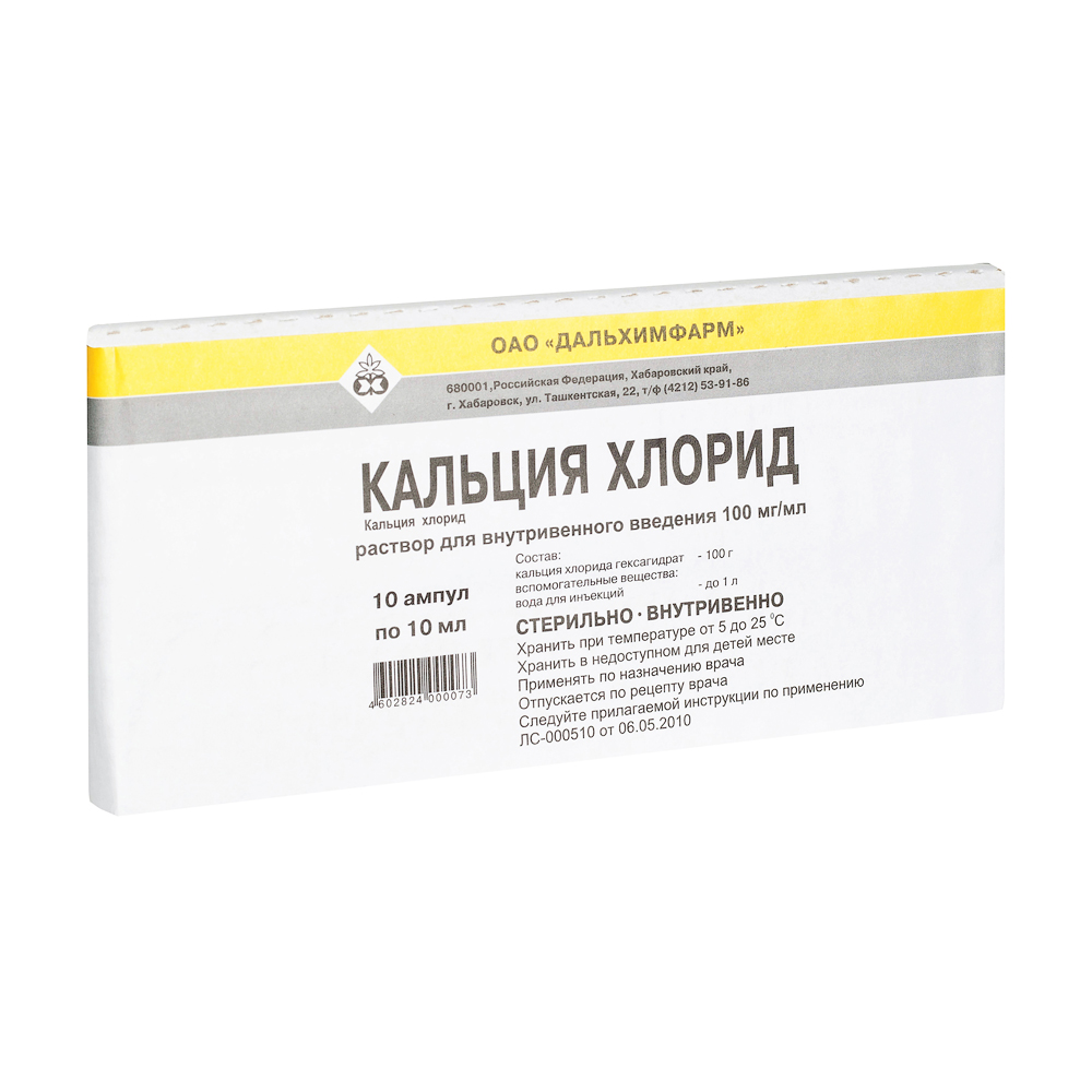 Кальция хлорид р-р в/в 10% 10мл №10 Дальхимфарм