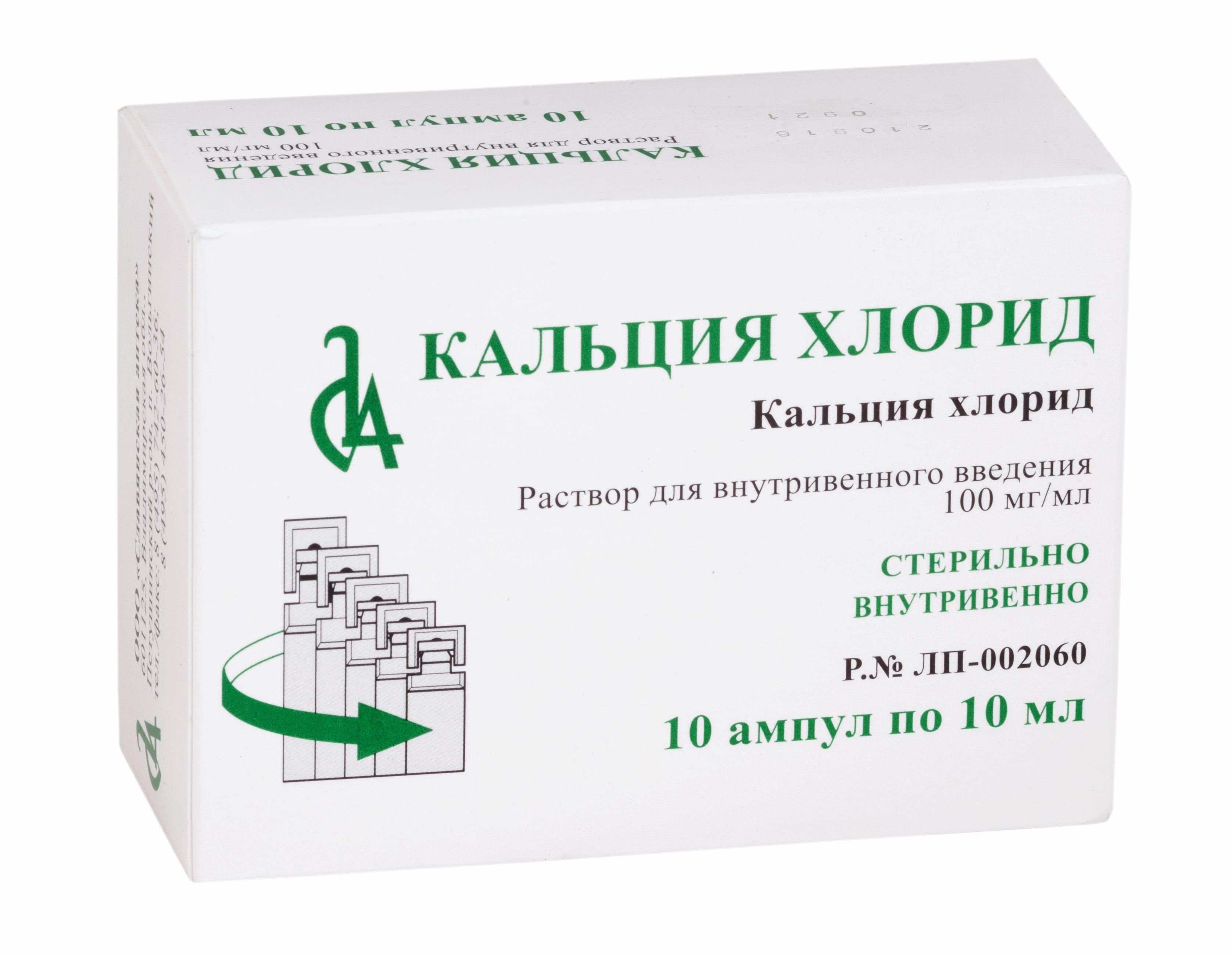 Кальция хлорид р-р в/в 100мг/мл 10мл n10 Славянская аптека