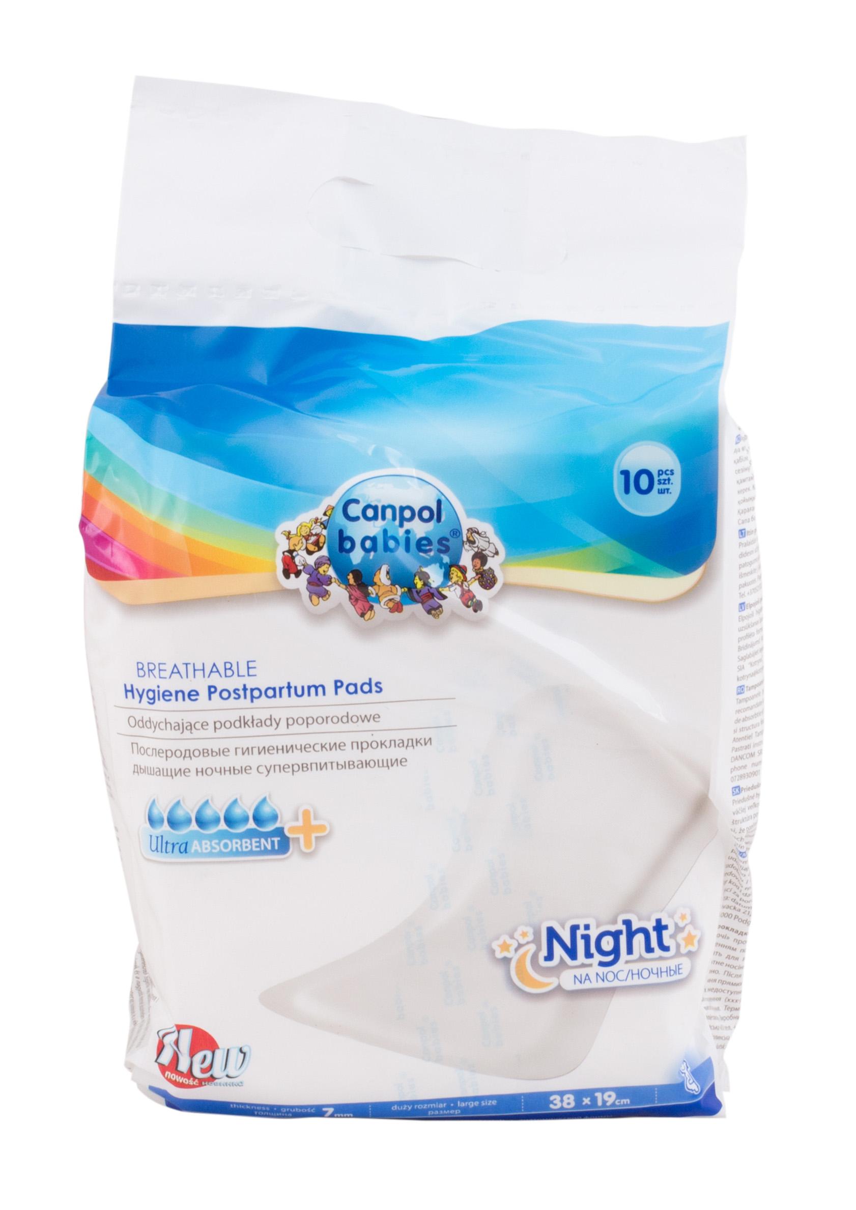 Канпол прокладки послеродовые ночные n10 (240622002)