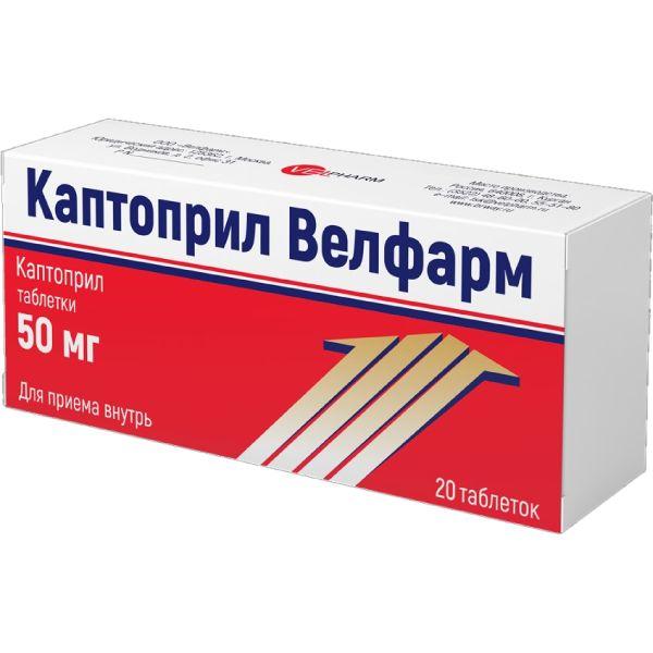 Каптоприл велфарм таб. 50 мг 20 шт.