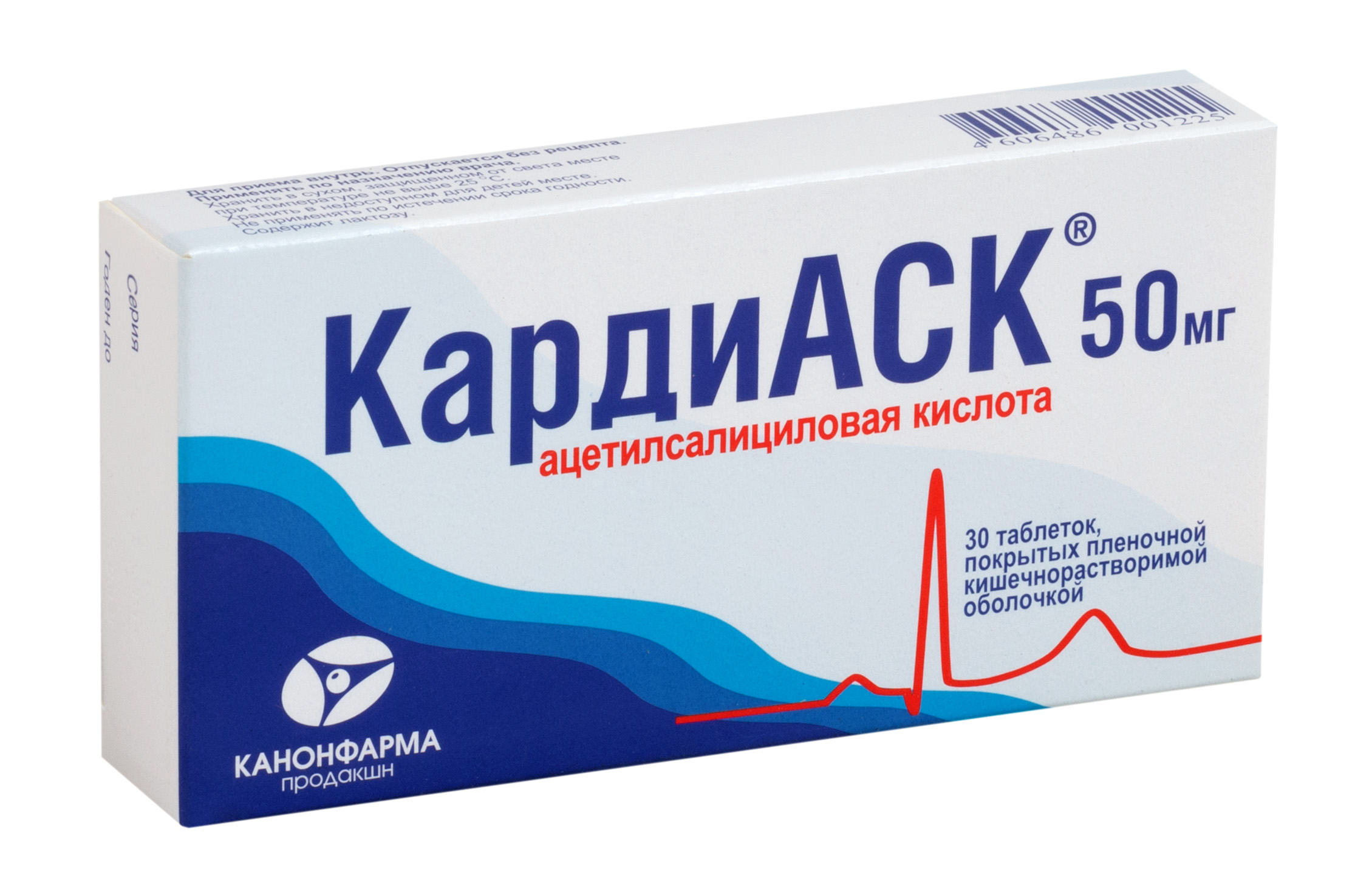 КардиАСК табл. п.п.о. кишечнораствор. 50 мг №30