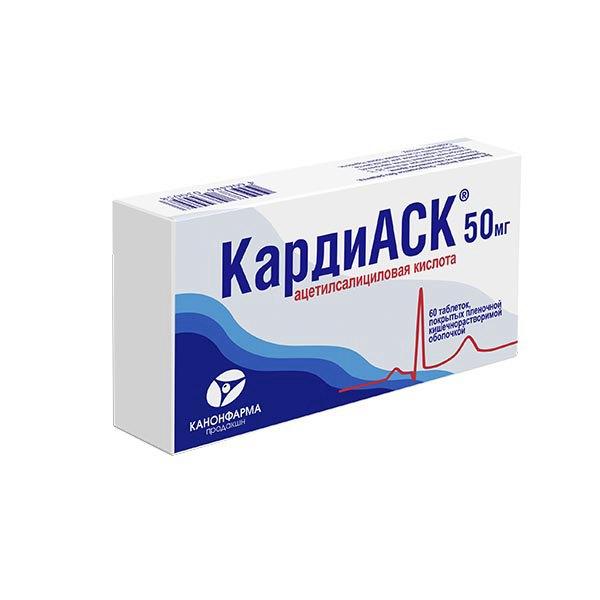 КардиАСК табл. п.п.о. кишечнораствор. 50 мг №60