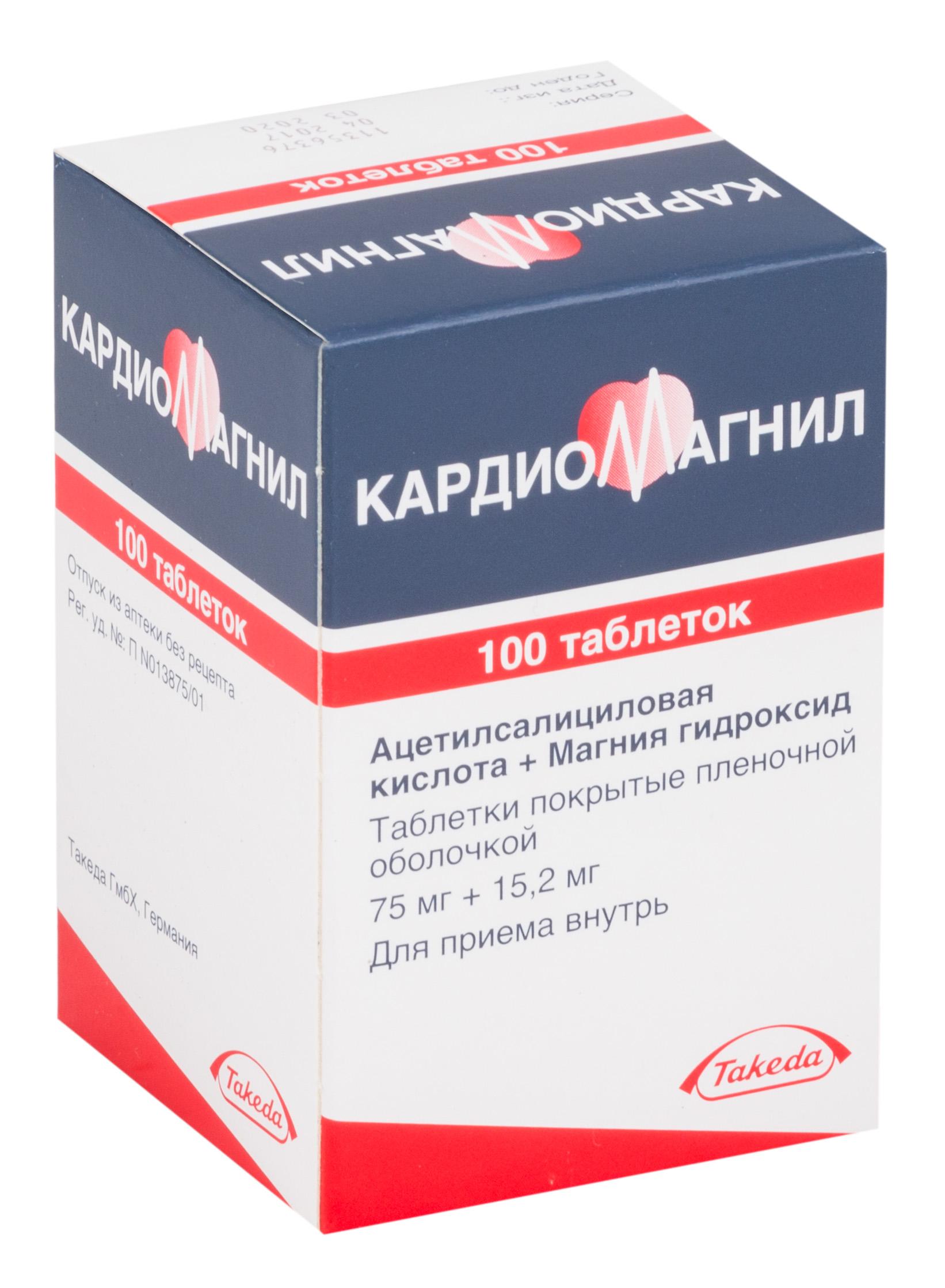 Кардиомагнил табл. п.п.о. 75 мг + 15,2 мг №100