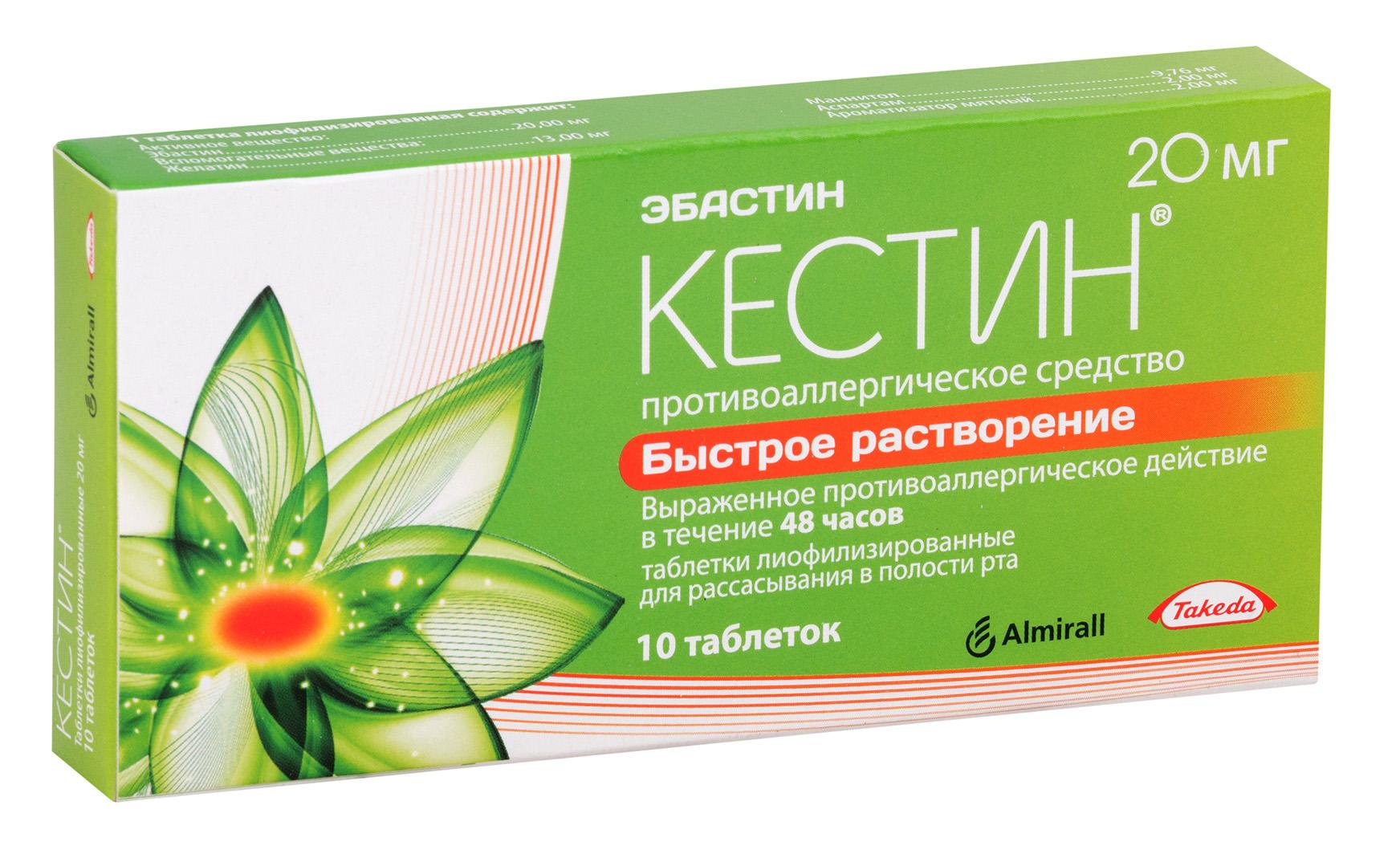 Кестин таб. лиофилизир 20мг n10