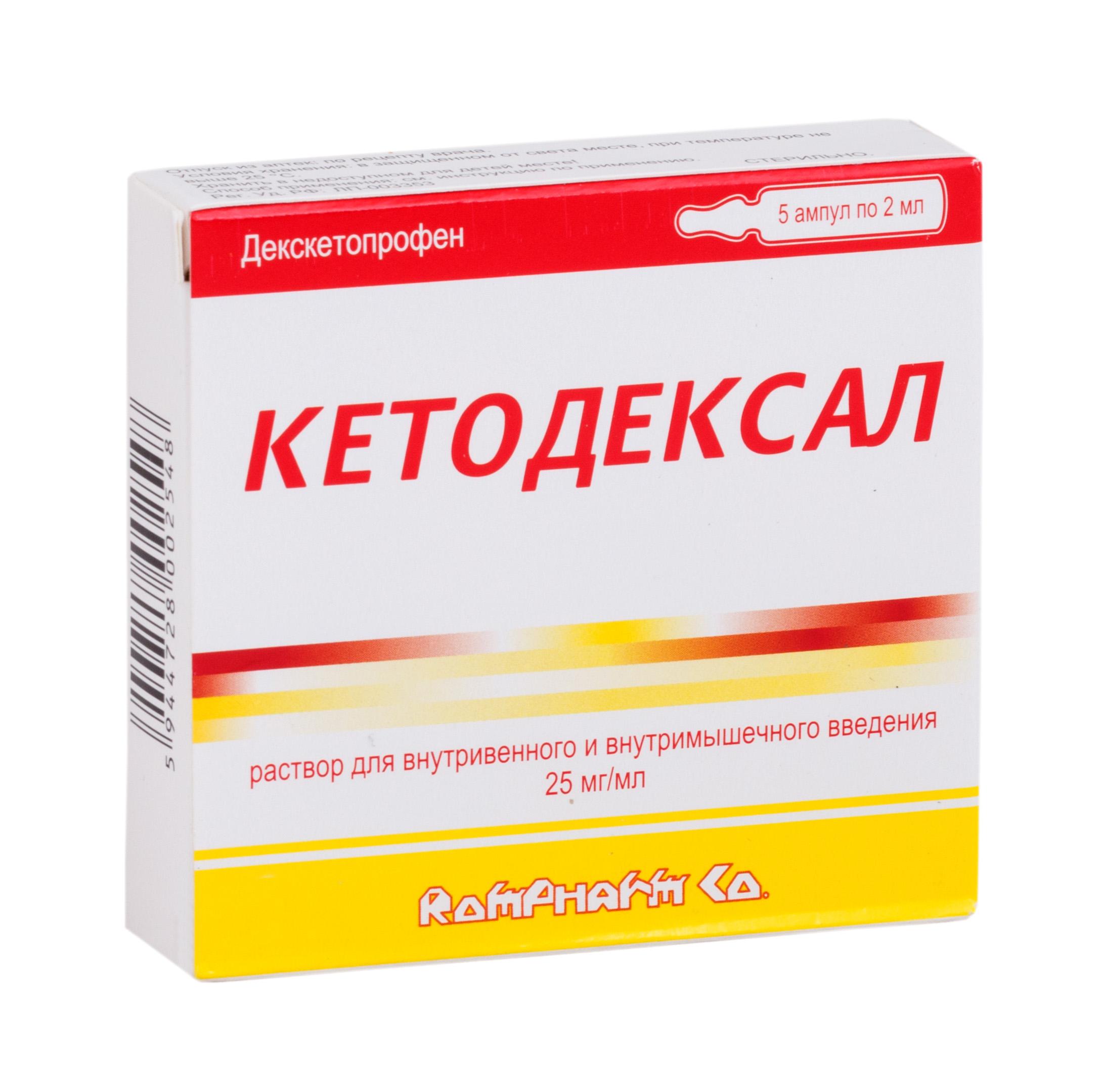 Кетодексал р-р в/в и в/м 25мг/мл 2мл n5