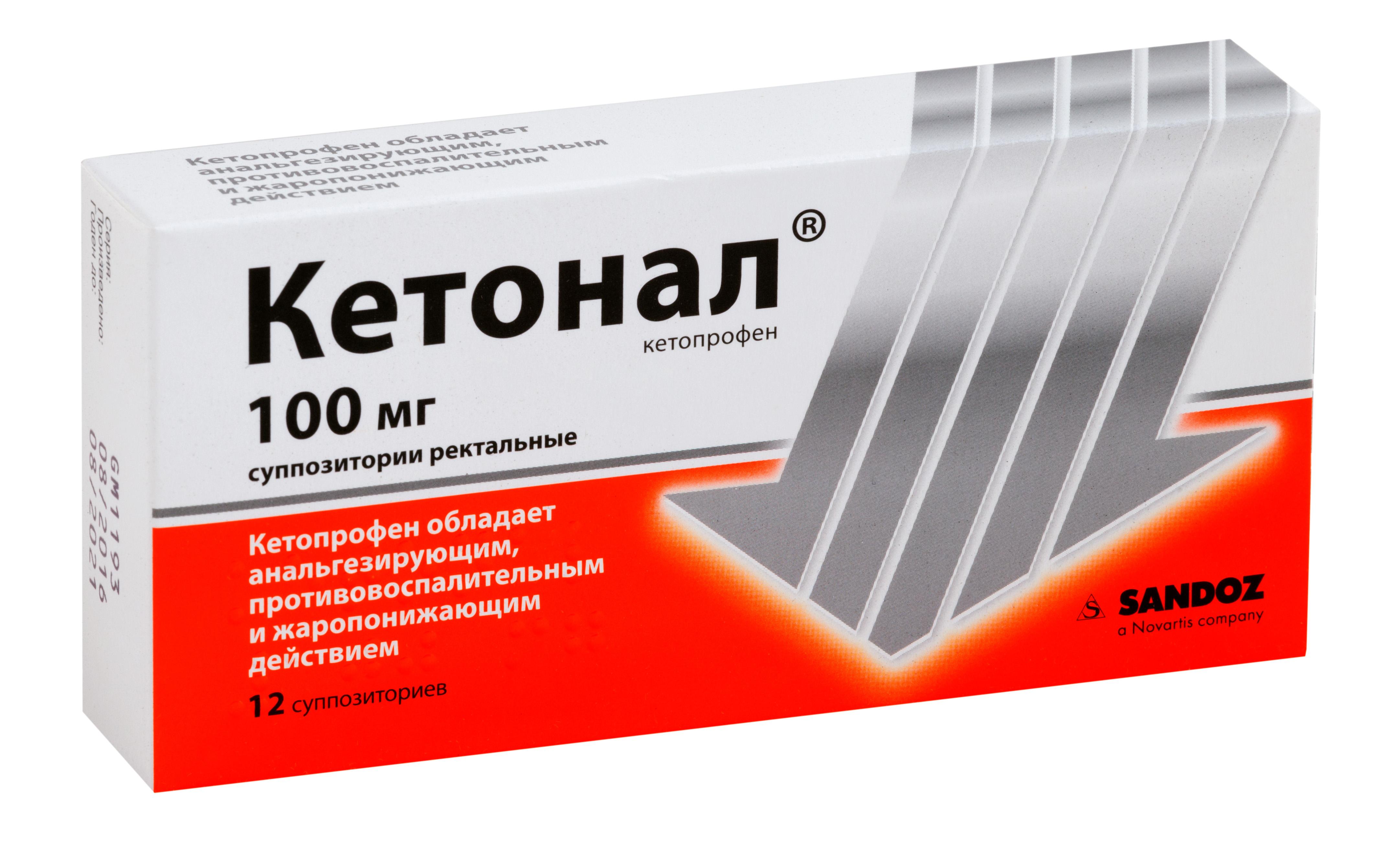 Кетонал супп. рект. 100мг n12