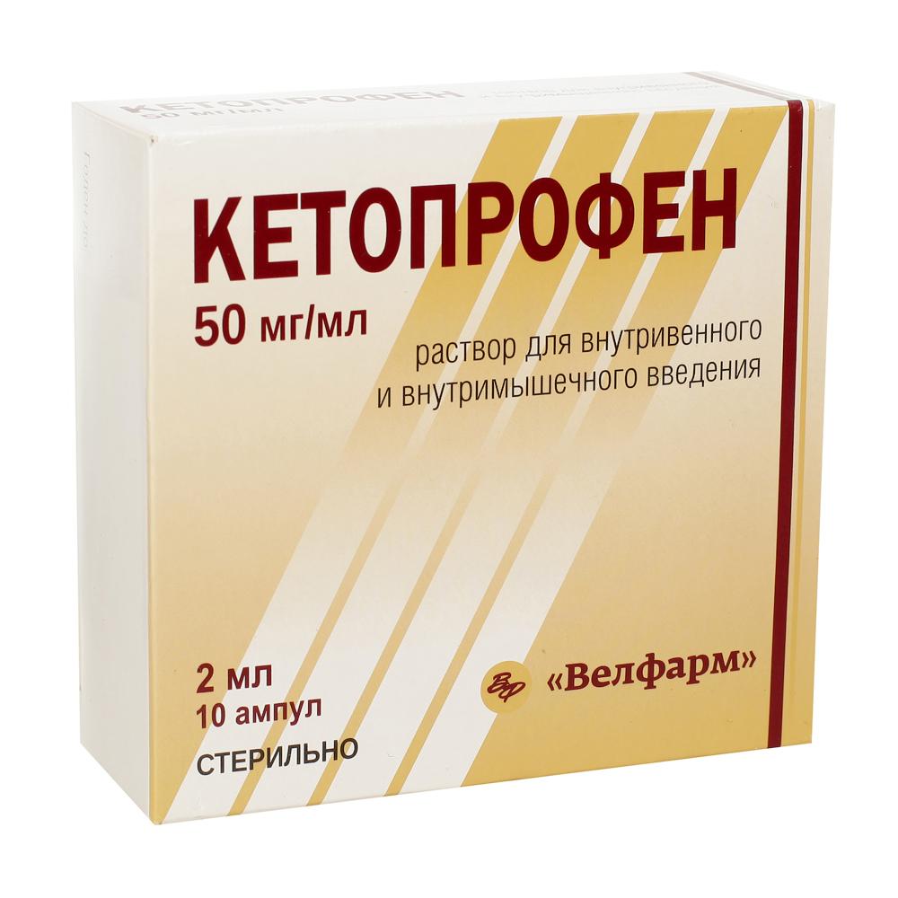 Кетопрофен р-р для в/в и в/м введ. 50мг/мл амп. 2мл №10