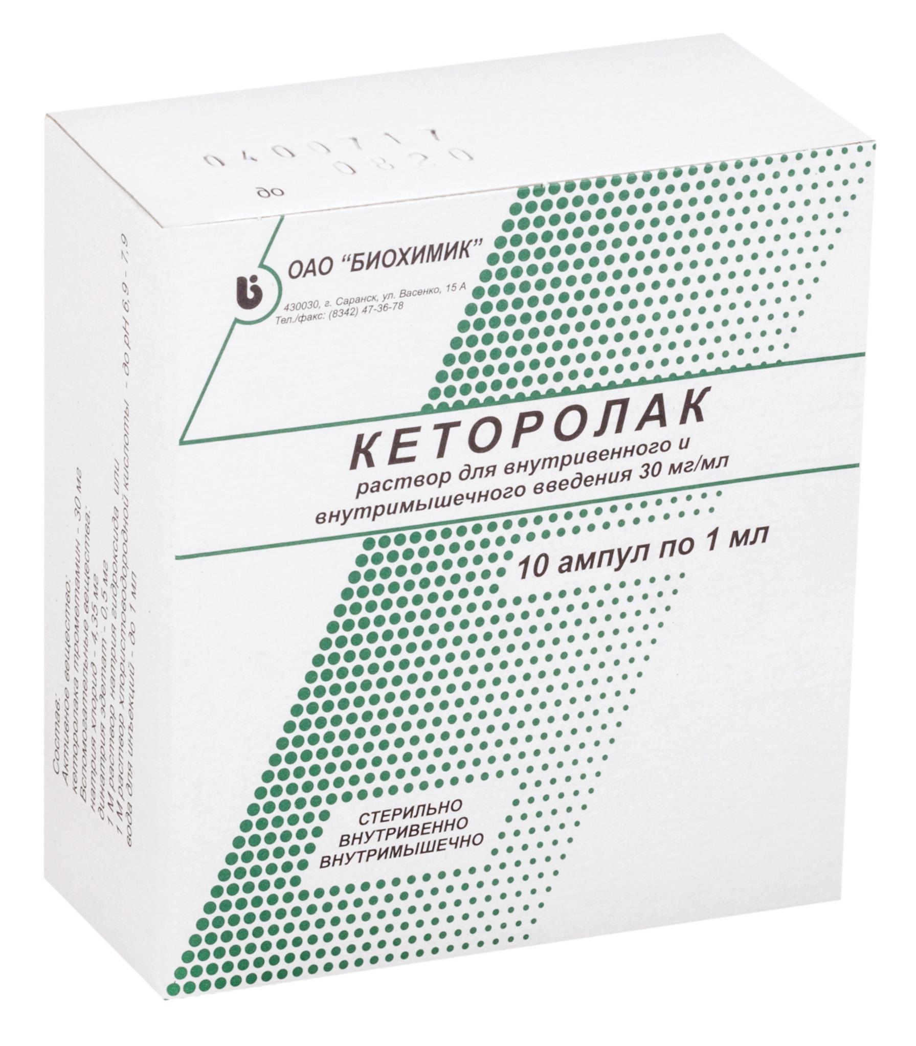 Кеторолак р-р для в/в и в/м введ. 30мг/мл 1мл №10