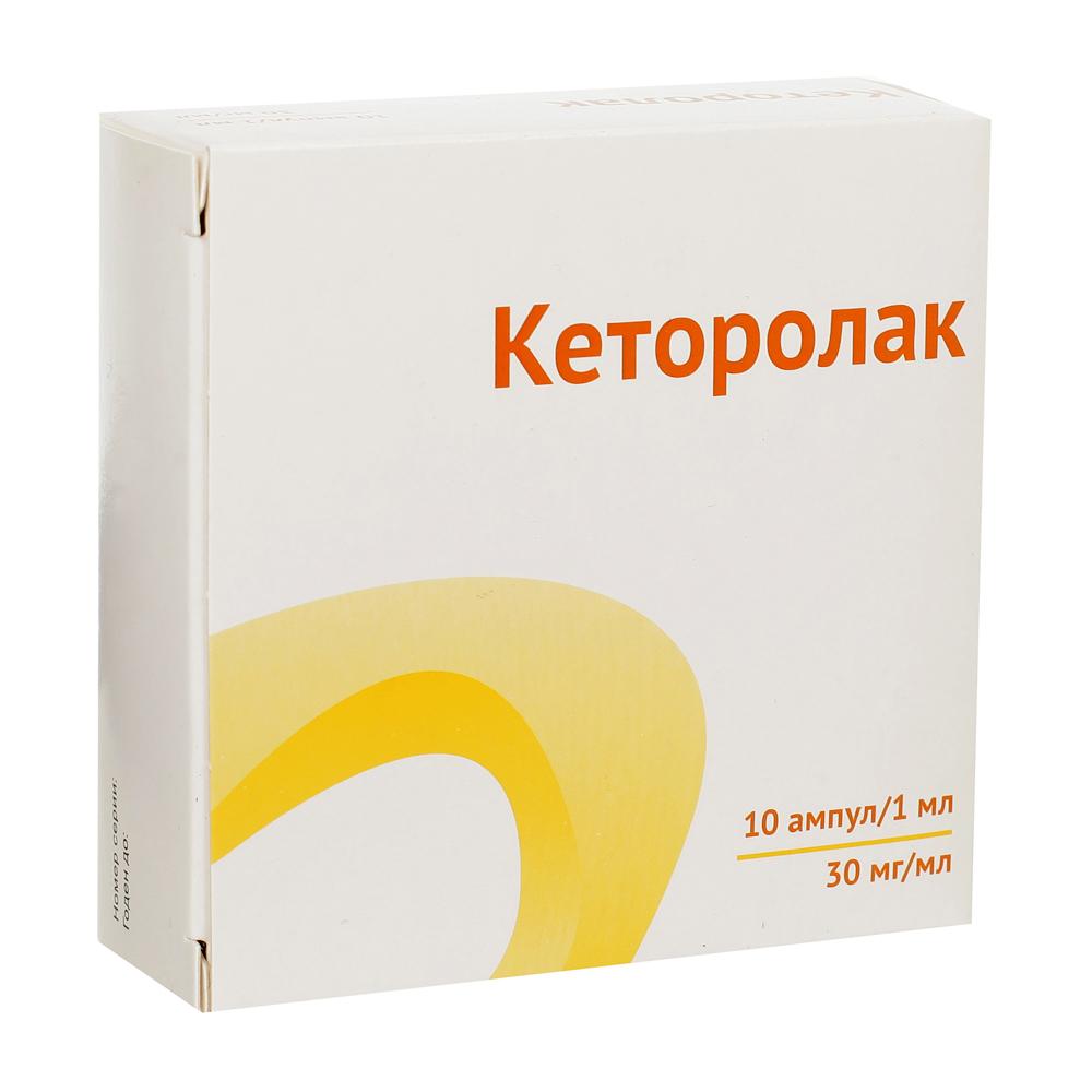 Кеторолак р-р для в/в и в/м введ. 30мг/мл амп. 1мл №10