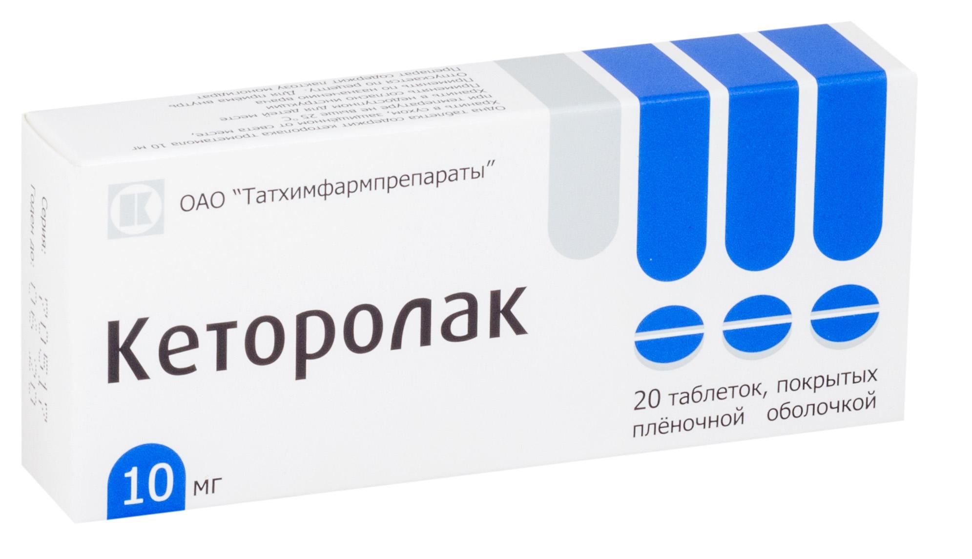 Кеторолак таб. п.п.о. 10мг n20